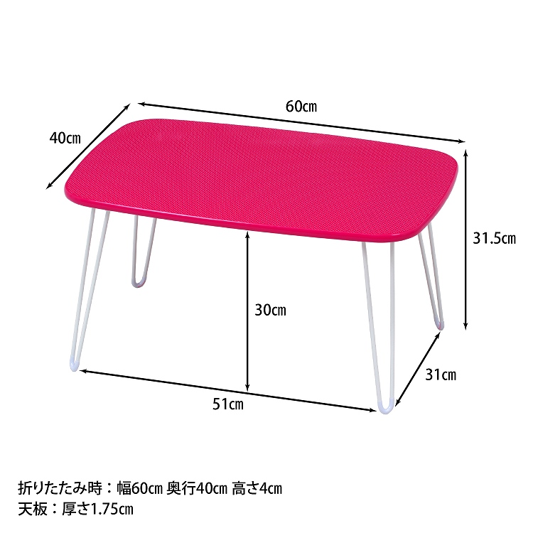 【新品】不二貿易/ドット柄ローテーブル-ピンク