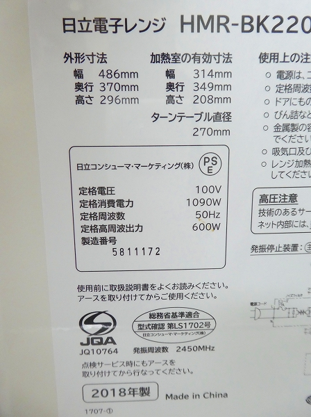 日立製/2018年式/出力600W/50HZ専用電子レンジ/HMR-BK220