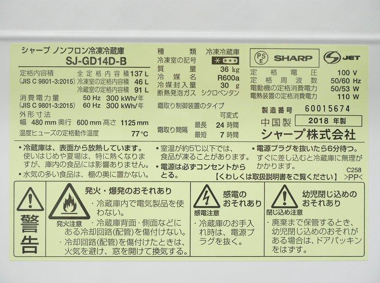 シャープ製/18年,17年/137L,6kg/中古家電2点セット