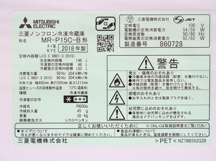 三菱製/2018年式 /146L/冷蔵冷凍庫/MR-P15C-B●