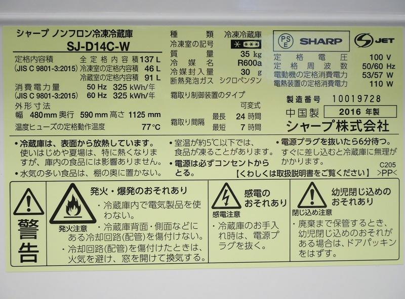 シャープ製/16年,17年式/137L,5.5kg/中古家電2点セット