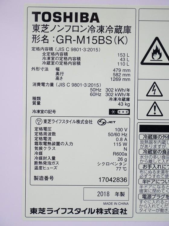 東芝製/2018年式/153L/冷蔵冷凍庫/GR-M15BS(K)●