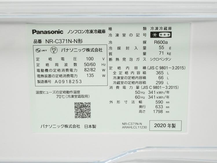 Panasonic製3ドア/2020年式/365L/冷蔵冷凍庫/NR-C371N-N●