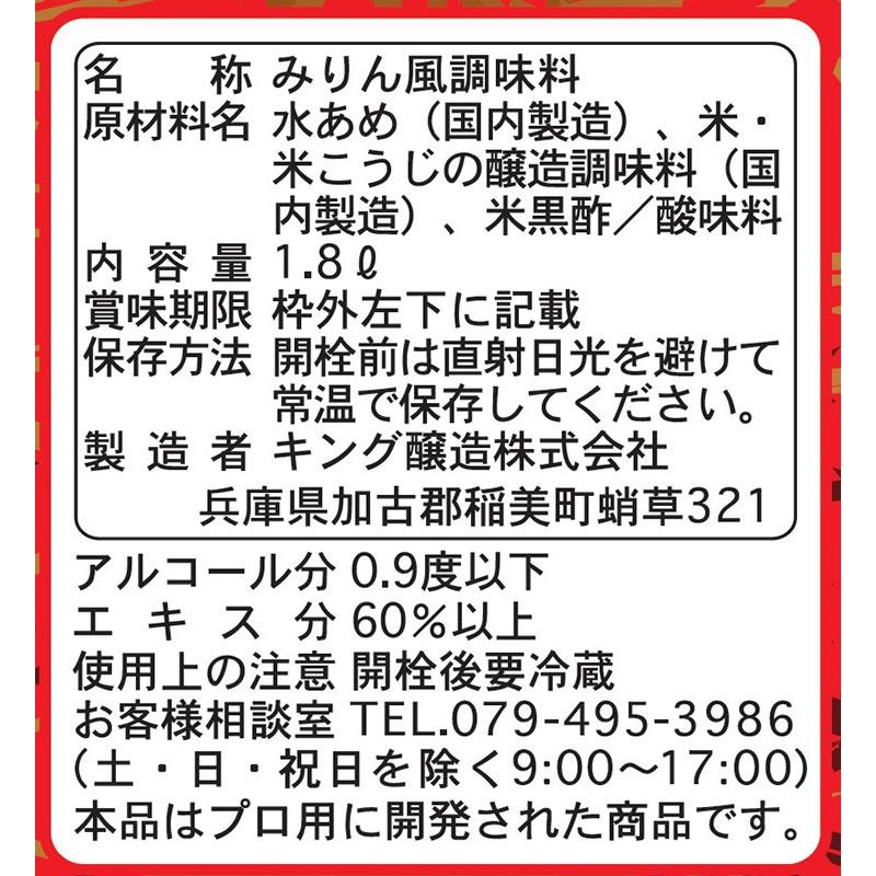 日の出 新味料みりん風(醇良) 1.8L