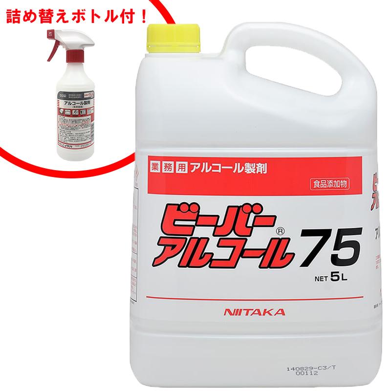 新高 ビーバーアルコール 75 5L 除菌 75度アルコール 業務用 ※数量限定詰め替えボトル付き