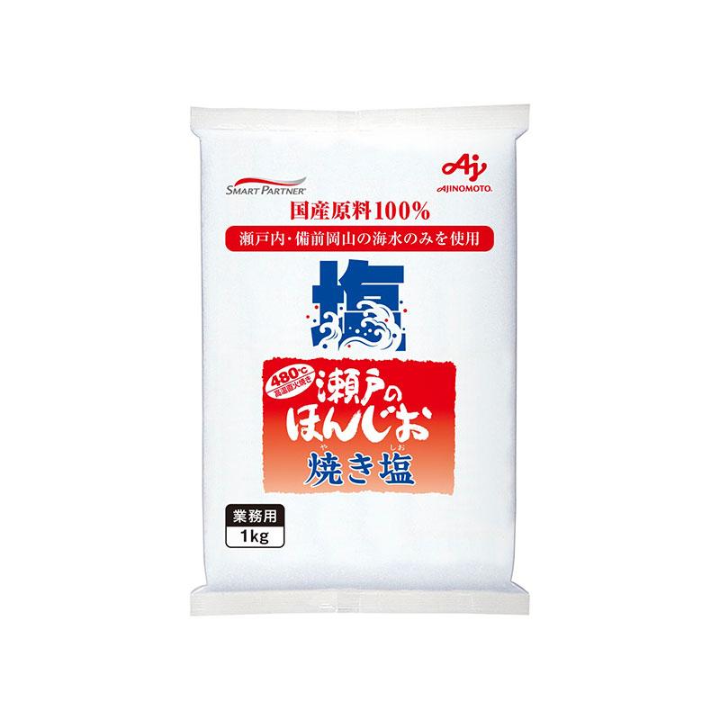 味の素 瀬戸のほんじお焼き塩 1kg