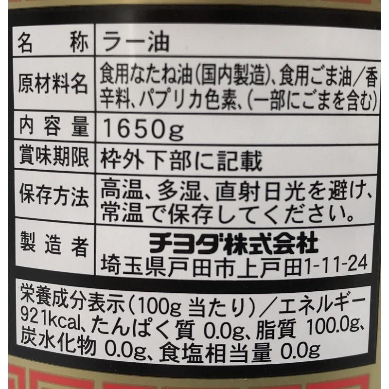 チヨダ ラー油 1650g