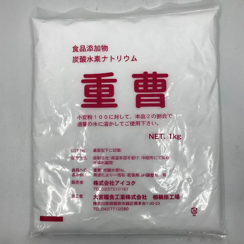アイコク 重曹(炭酸水素ナトリウム) 1㎏