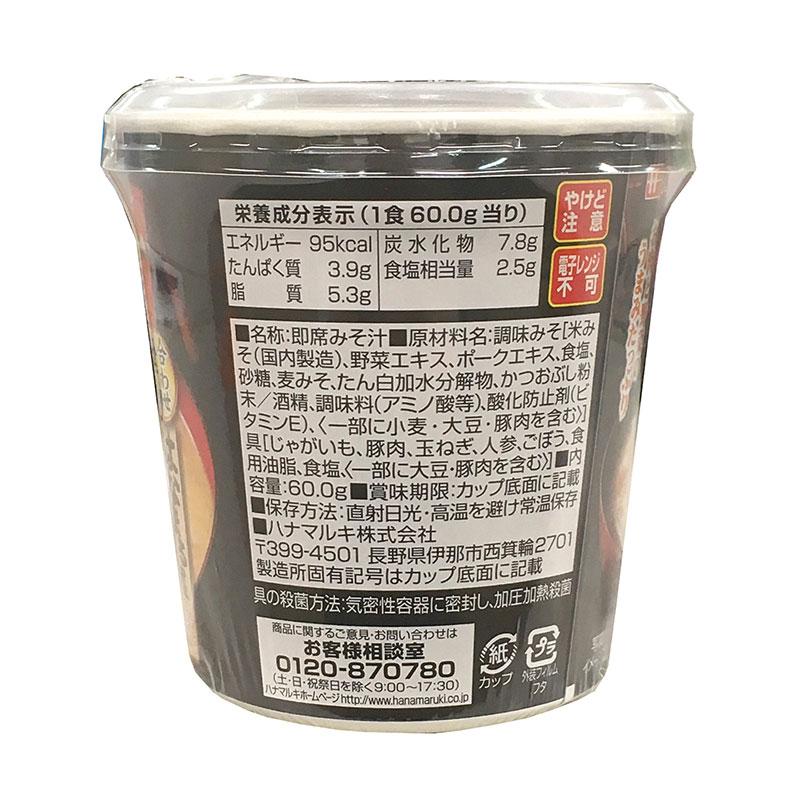 ハナマルキ はなまる屋 とん汁 6個入  1個あたり120円