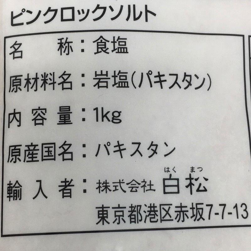 白松 ピンクロックソルト 1kg