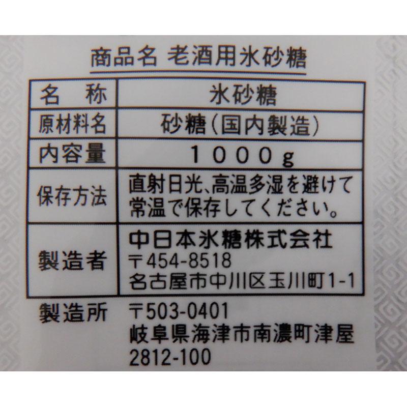 中日本氷糖 馬印 老酒用氷砂糖 1kg