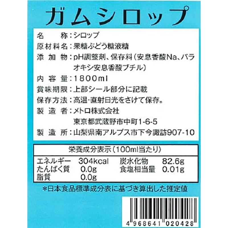 メトロ ガムシロップ1.8L