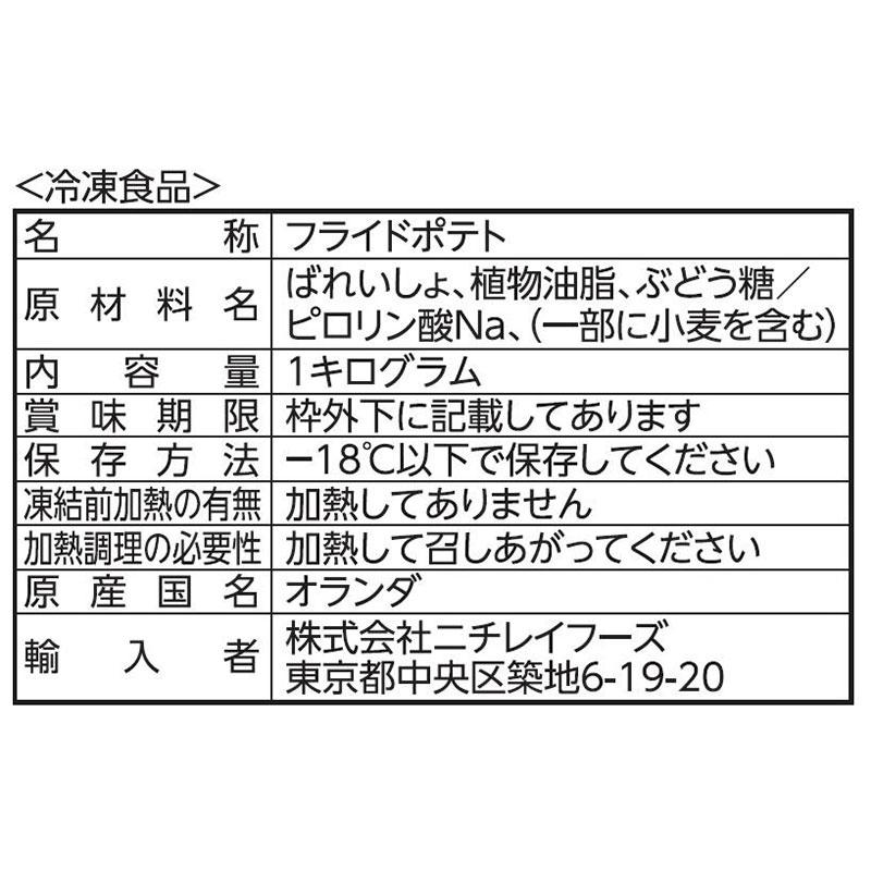 ニチレイ シューストリングカットポテト(ホワイト種) 1kg