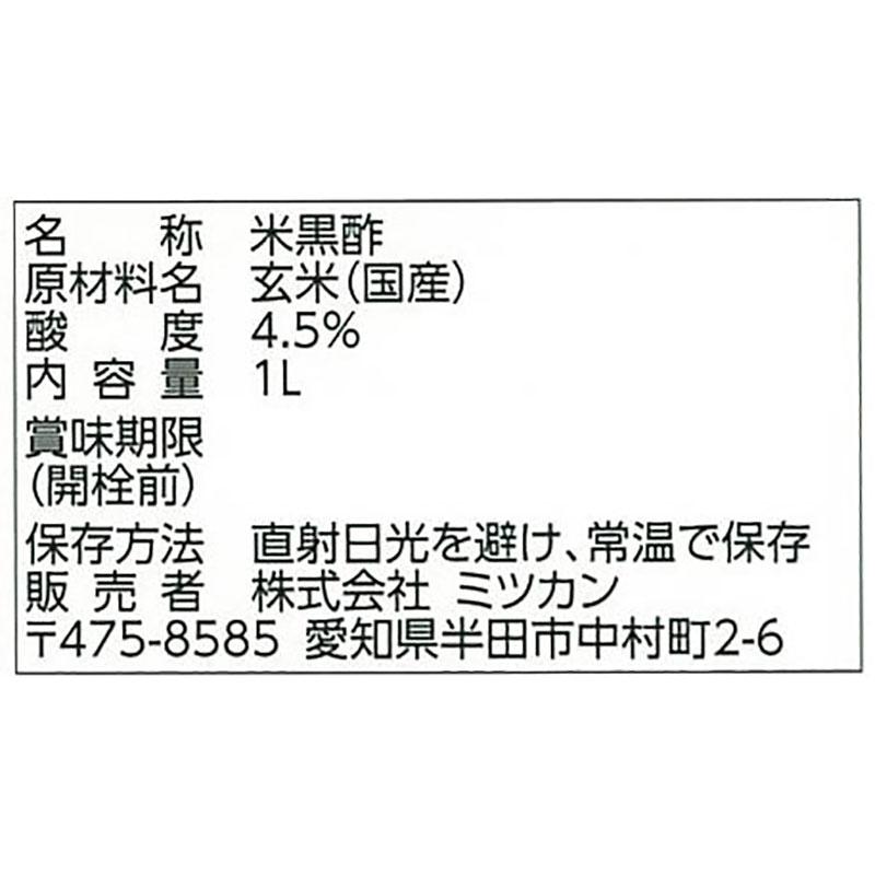 ミツカン 業務用 黒酢  1L