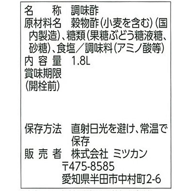 ミツカン すし酢 1.8L