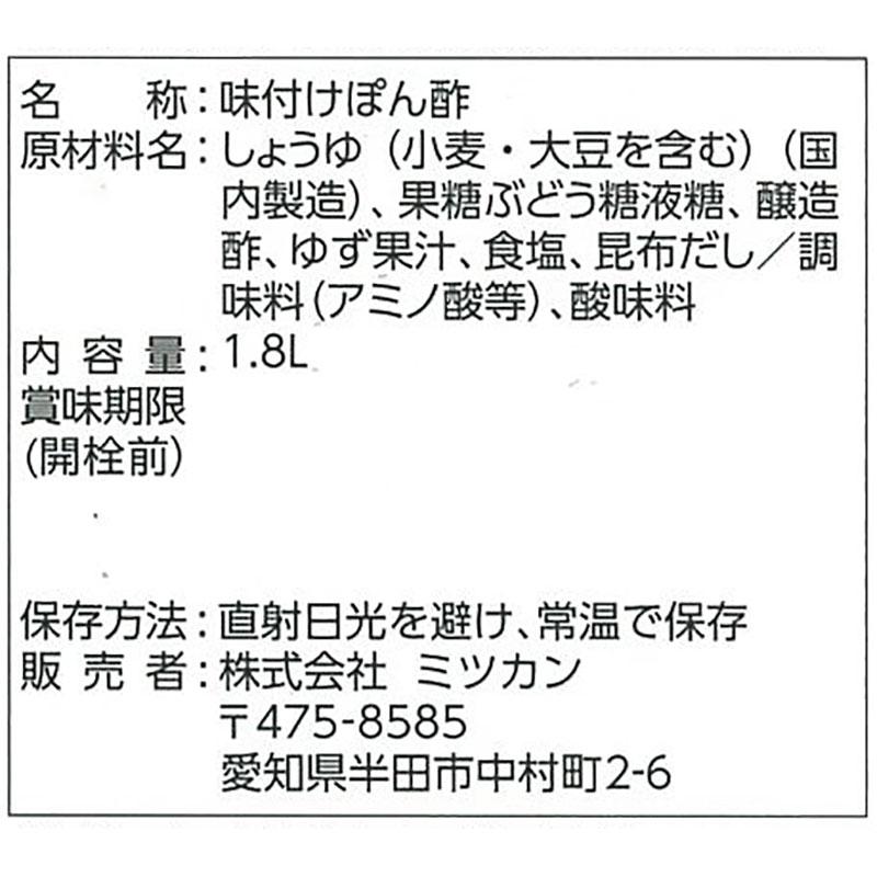 ミツカン 業務用ゆずぽん 1.8L