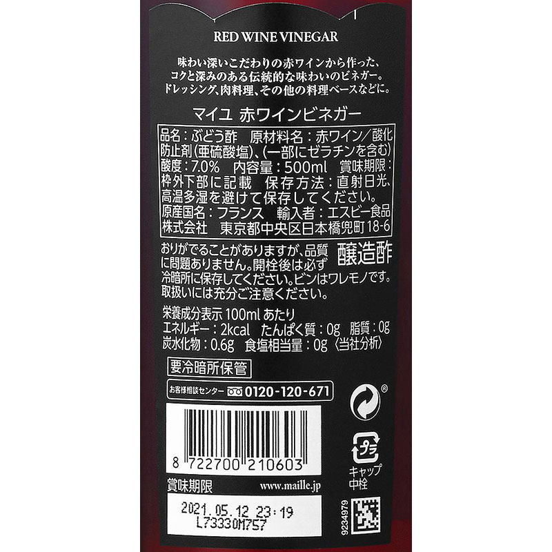 MAILLE 赤ワインビネガー 500ml
