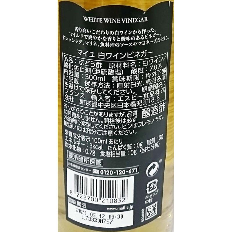MAILLE 白ワインビネガー 500ml