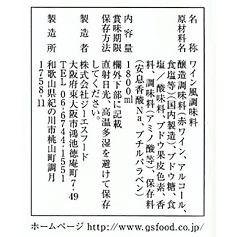 GS 赤ブドー 1.8L