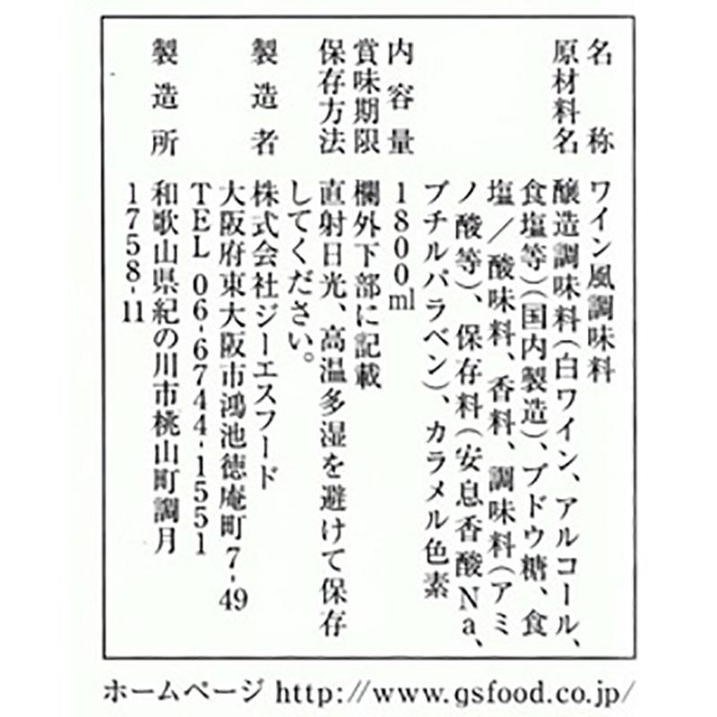 GS 白ブドー 1.8L