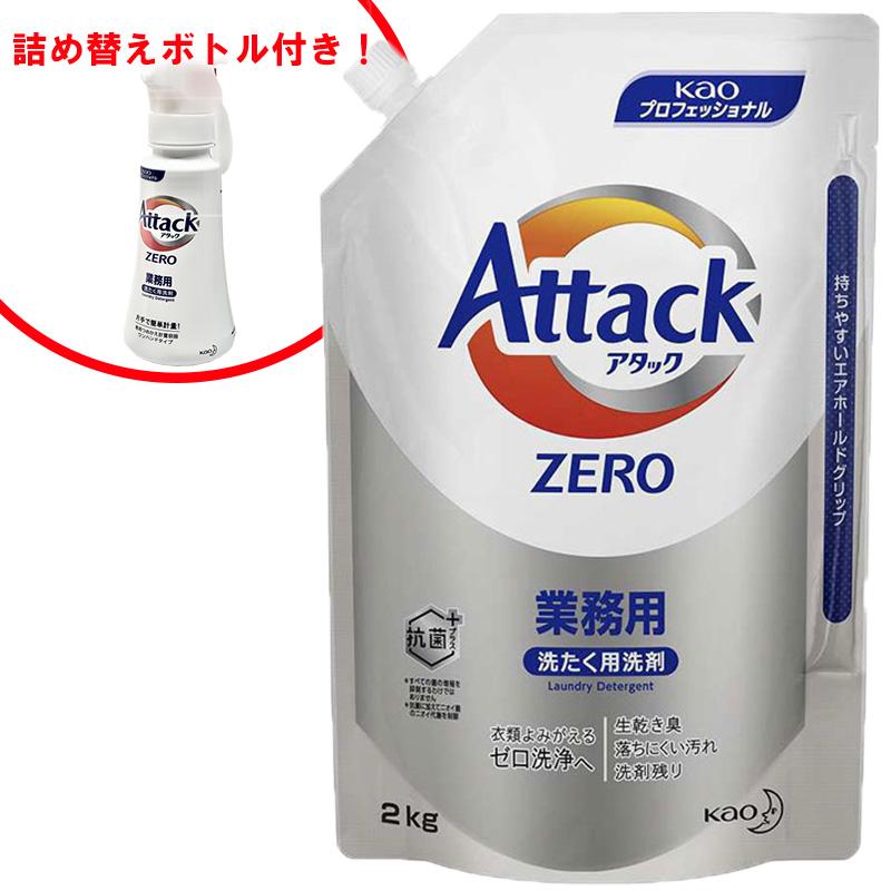 花王 アタックZERO 2kg 洗濯用洗剤 液体 ※数量限定詰め替えボトル付き