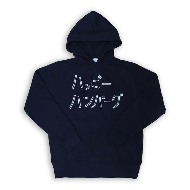 ハッピーハンバーグ スウェット パーカー 【ネイビー】