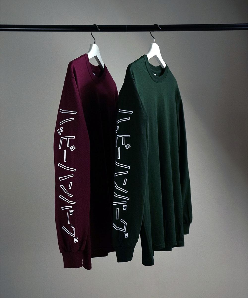 ハッピーハンバーグ ロングスリーブTシャツ2 【アイビーグリーン】