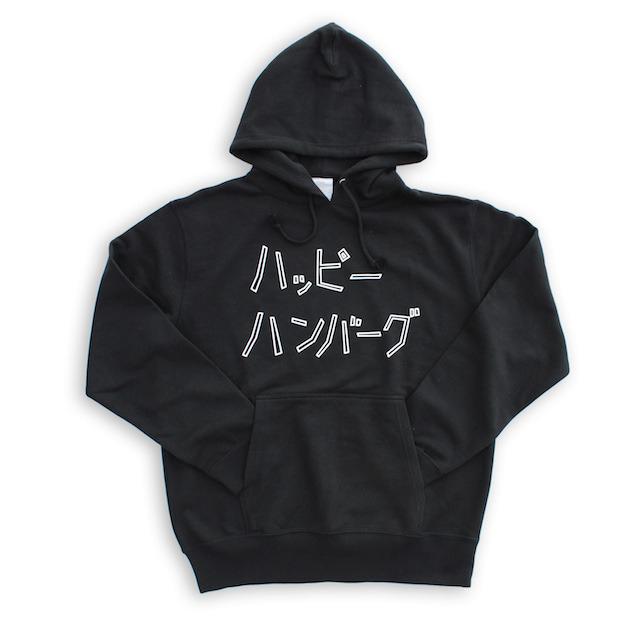 ハッピーハンバーグ スウェット パーカー 【ブラック】