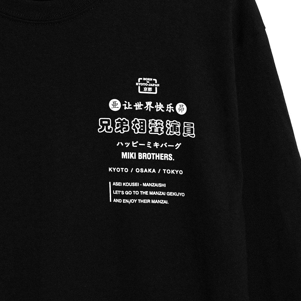 ハッピーミキバーグ チャイナロゴロンT 【ブラック】