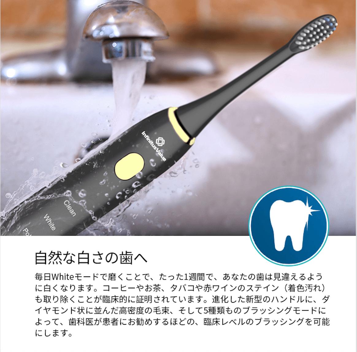InfinitusValue スマートトラッキング電動歯ブラシ ホワイト IVHB01W