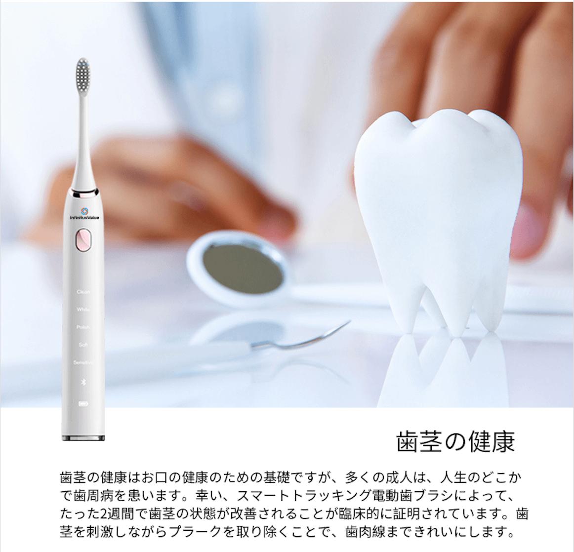 InfinitusValue スマートトラッキング電動歯ブラシ ブラック IVHB01B