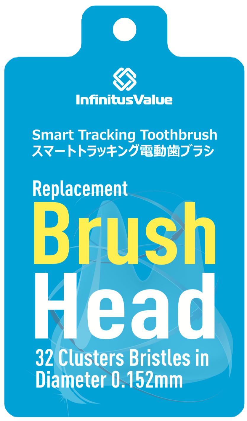 (正規品)InfinitusValue スマートトラッキング電動歯ブラシ専用替えブラシ レギュラーサイズ 2本組 ホワイト