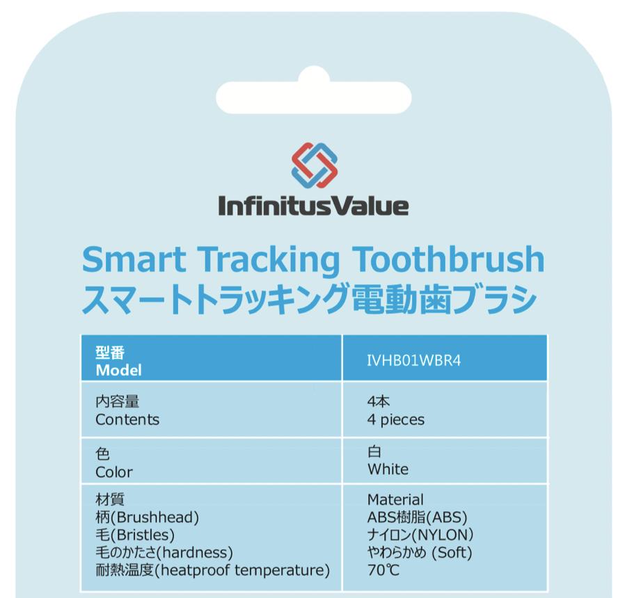 (正規品)InfinitusValue スマートトラッキング電動歯ブラシ専用替えブラシ レギュラーサイズ 4本組 ホワイト