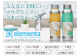 エレメンタ ナノシルバー マウスリンス アルカリ性 化学薬品不使用 驚くほど美味しい 最先端の口臭・虫歯予防 特大容量詰替パック 約2回分 1182ml (ウィンターミント)