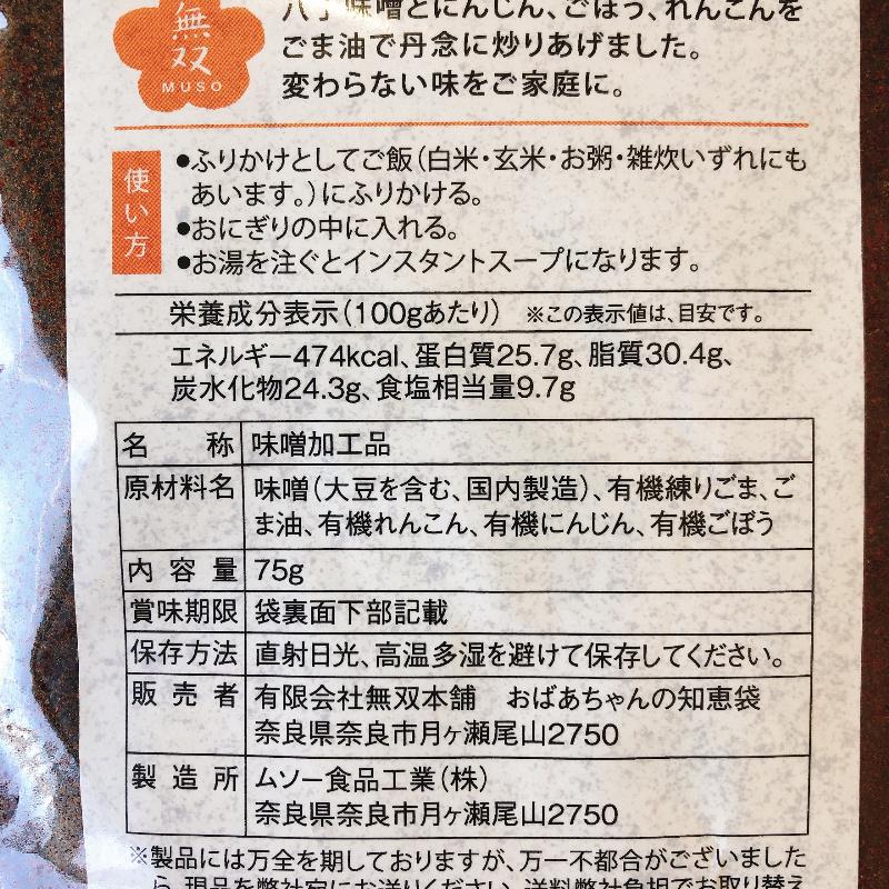鉄火みそふりかけ・袋 【75g】