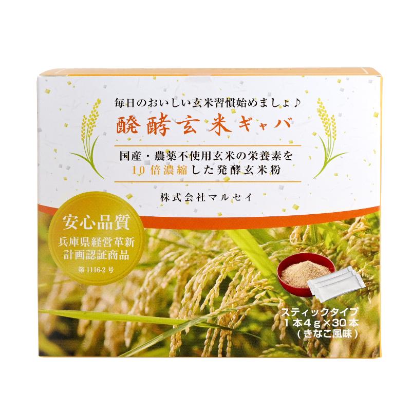 醗酵玄米ギャバ スティックタイプ 30包入り