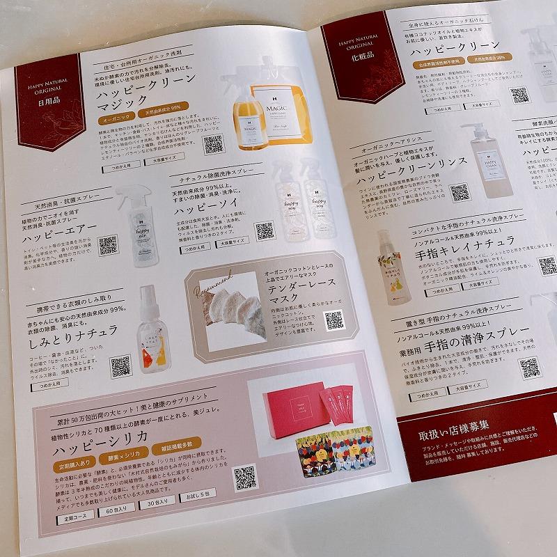 オリジナル商品カタログ