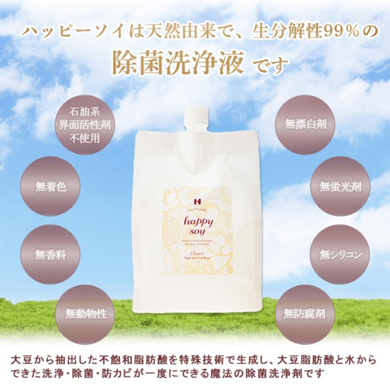 【除菌・洗浄・抗菌】 ハッピーソイ つめかえ用 【10L・2L・1L】