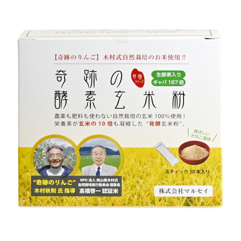 奇跡の酵素玄米粉・ギャバ 【30包】