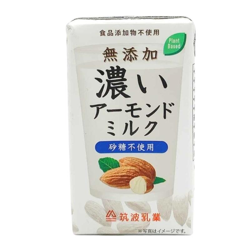 濃いアーモンドミルク 砂糖不使用 【125mL】