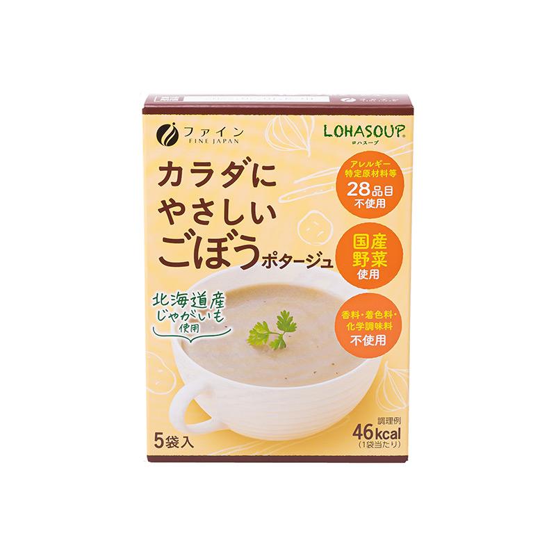 カラダにやさしいごぼうポタージュ ( 13g × 5袋 )