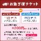 ※お急ぎ便チケット(200円)営業日12時までご入金で当日発送