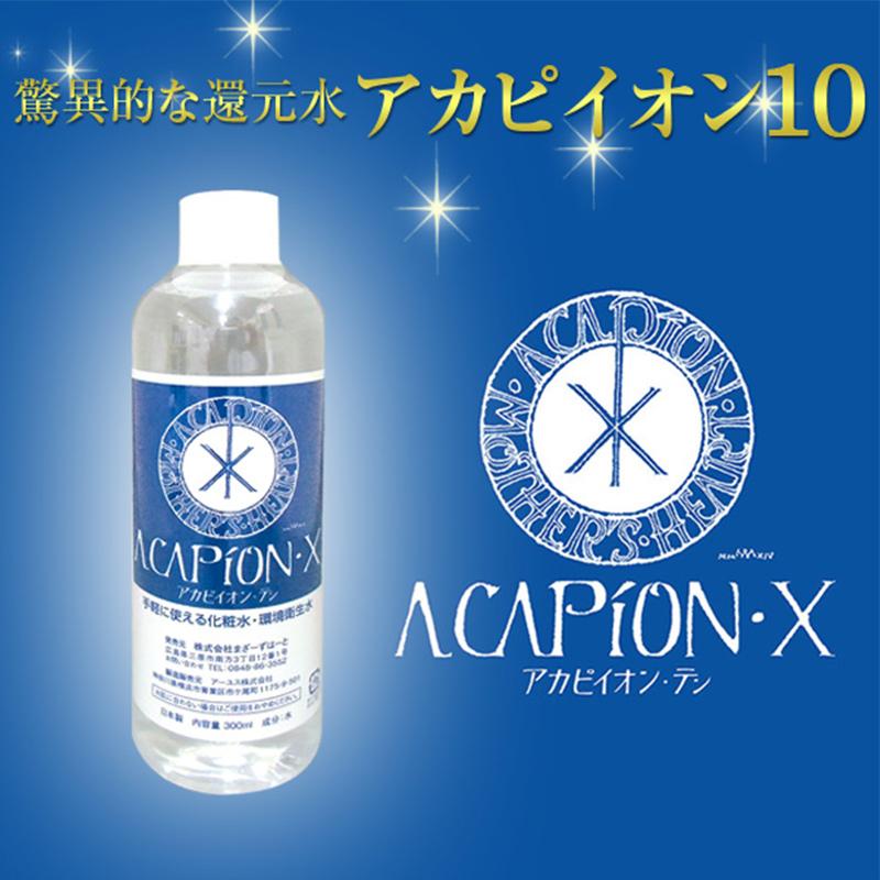 アカピイオン10 水だけで出来た還元化粧水