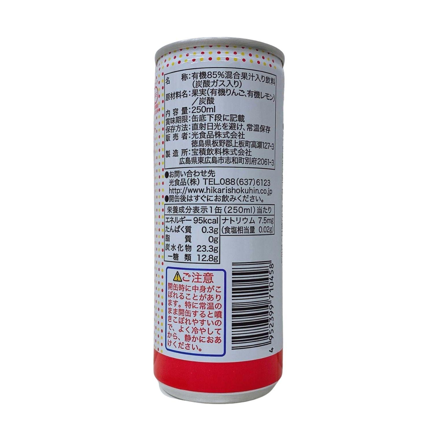 有機アップルサイダー+レモン(250ml)