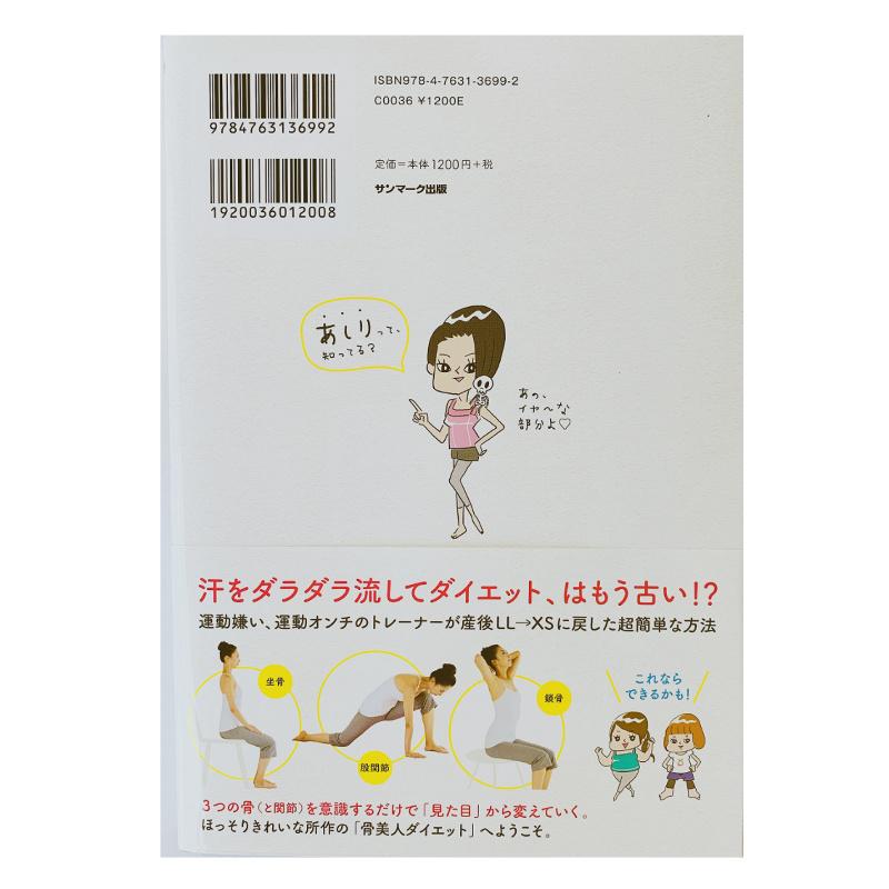 骨美人ダイエット 著:柴田郁恵  【汗をかかずにほっそりする】