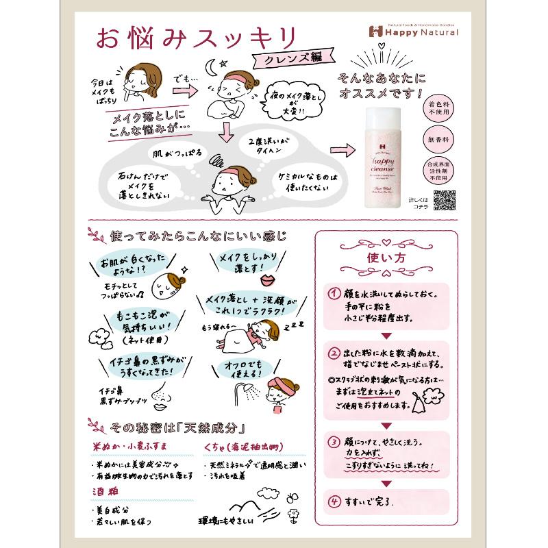 米ぬか酵素クレンジング☆ハッピークレンズ