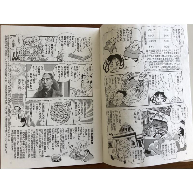 何が入るかお楽しみ!「食育」マンガゼット 10冊〜20冊セット