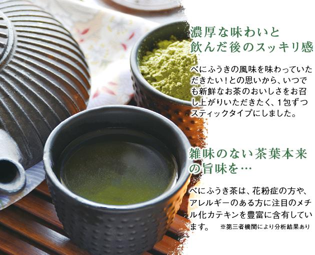 べにふうき茶 (粉末1g×30包)