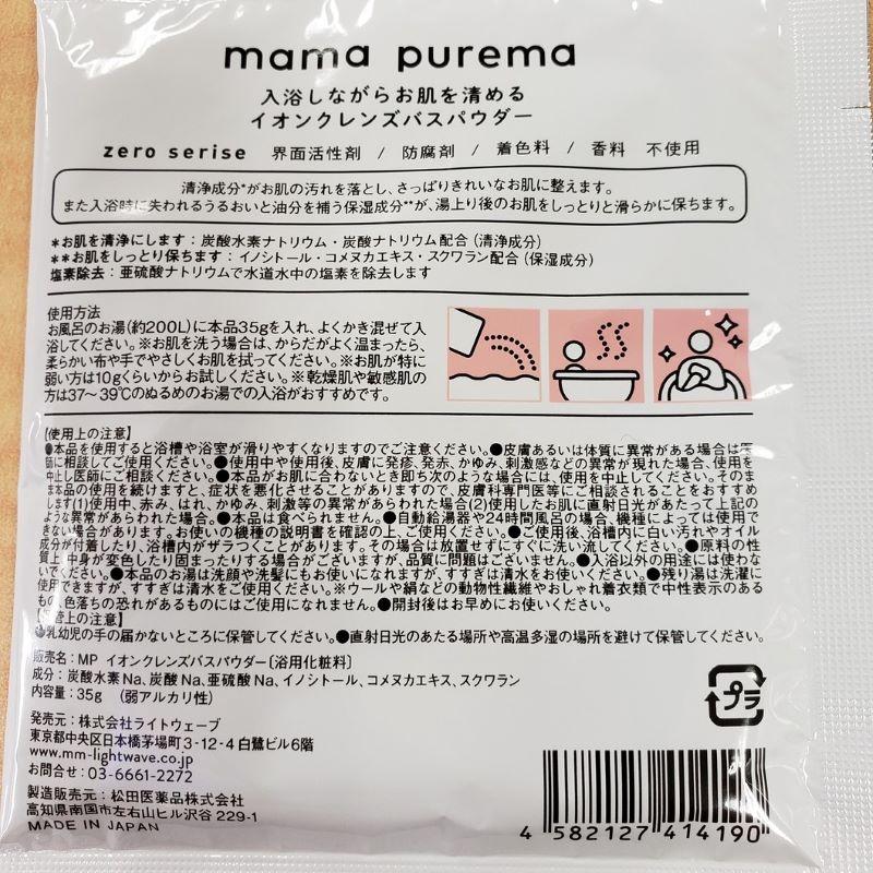 ママプレマ35g 3包セット