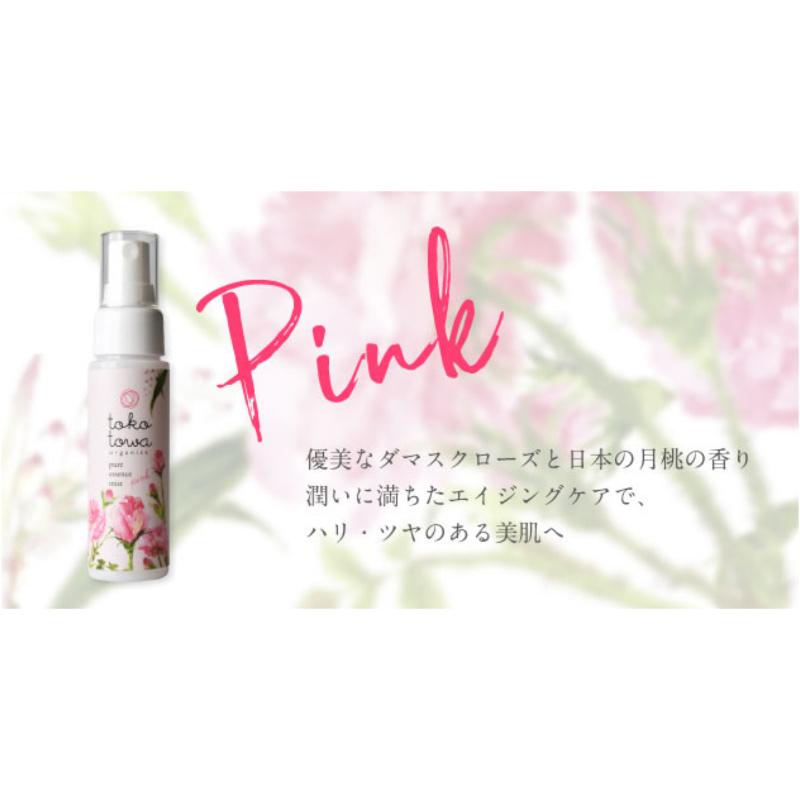 ピュアエッセンスミスト ピンク オーガニック美容水